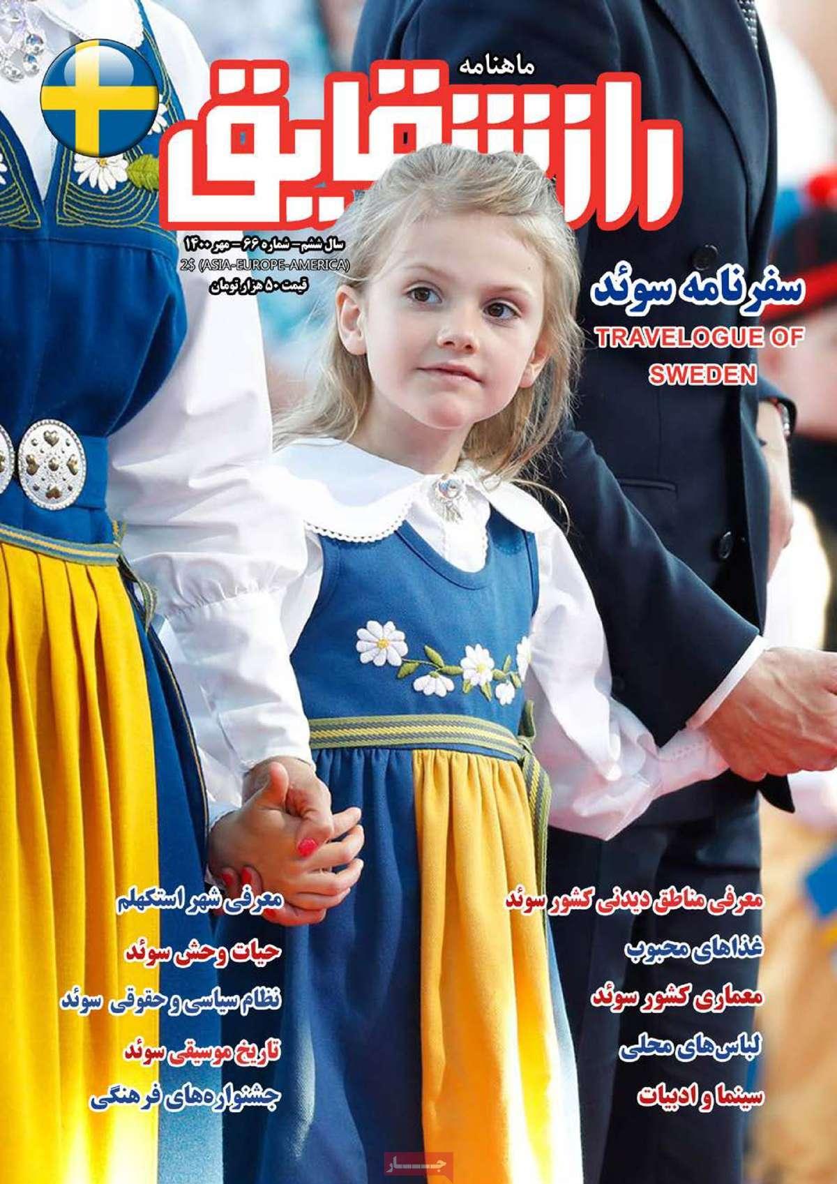 صفحه نخست مجله راز شقایق - پنجشنبه, ۰۱ مهر ۱۴۰۰