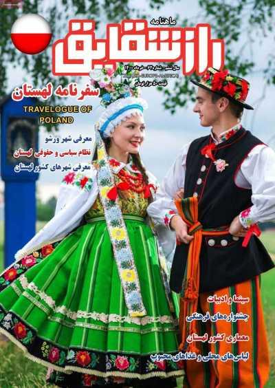 مجله راز شقایق - شنبه, ۰۸ خرداد ۱۴۰۰
