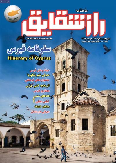 مجله راز شقایق - سه شنبه, ۰۲ مهر ۱۳۹۸
