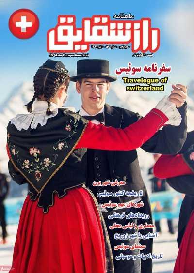 مجله راز شقایق - شنبه, ۰۳ آبان ۱۳۹۹