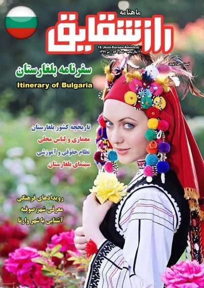 مجله راز شقایق - شنبه, ۱۴ تیر ۱۳۹۹