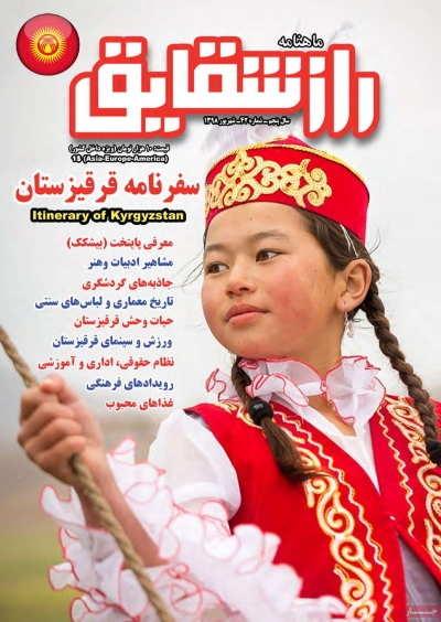مجله راز شقایق - شنبه, ۰۲ شهریور ۱۳۹۸