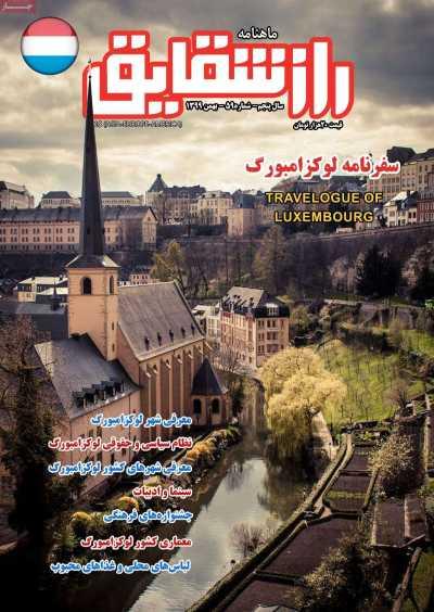 مجله راز شقایق - چهارشنبه, ۰۱ بهمن ۱۳۹۹