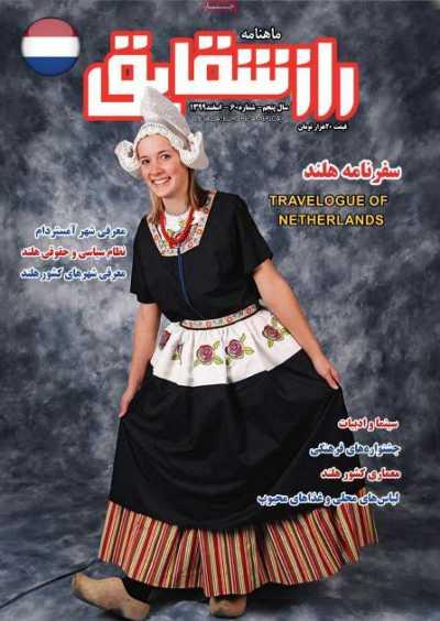 مجله راز شقایق - شنبه, ۲۳ اسفند ۱۳۹۹