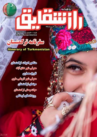 مجله راز شقایق - شنبه, ۰۱ تیر ۱۳۹۸
