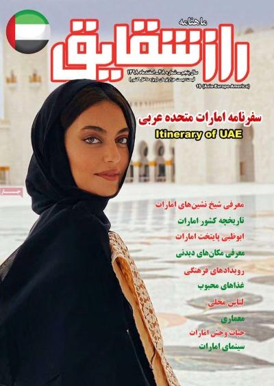 مجله راز شقایق - سه شنبه, ۰۶ اسفند ۱۳۹۸
