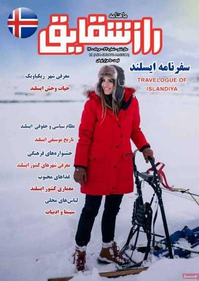 مجله راز شقایق - چهارشنبه, ۱۳ مرداد ۱۴۰۰