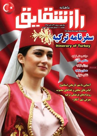 مجله راز شقایق - چهارشنبه, ۰۱ آبان ۱۳۹۸