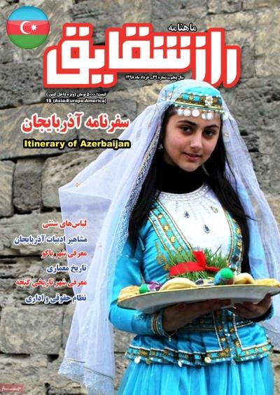 مجله راز شقایق - شنبه, ۰۴ خرداد ۱۳۹۸