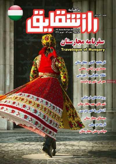 مجله راز شقایق - سه شنبه, ۱۱ شهریور ۱۳۹۹