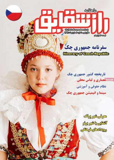مجله راز شقایق - سه شنبه, ۲۳ اردیبهشت ۱۳۹۹