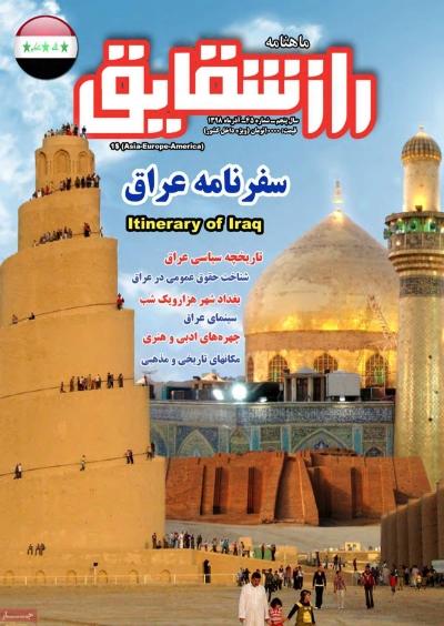 مجله راز شقایق - شنبه, ۰۹ آذر ۱۳۹۸