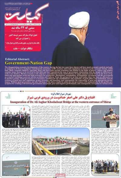 مجله کیاست - چهارشنبه, ۱۸ فروردین ۱۴۰۰