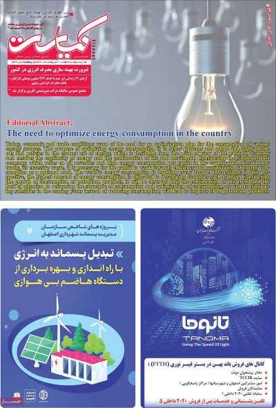 مجله کیاست - چهارشنبه, ۰۵ خرداد ۱۴۰۰