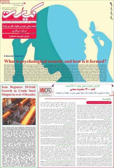 مجله کیاست - سه شنبه, ۲۱ بهمن ۱۳۹۹