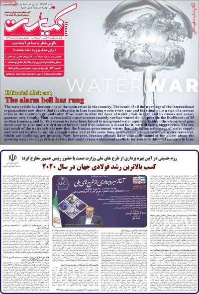 مجله کیاست - شنبه, ۱۹ تیر ۱۴۰۰