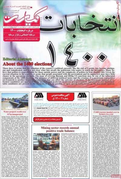 مجله کیاست - چهارشنبه, ۱۵ اردیبهشت ۱۴۰۰