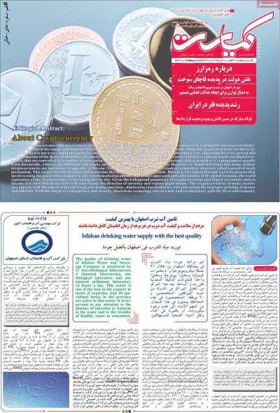 مجله کیاست - چهارشنبه, ۱۳ اسفند ۱۳۹۹