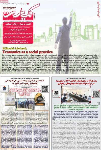 مجله کیاست - چهارشنبه, ۱۹ خرداد ۱۴۰۰
