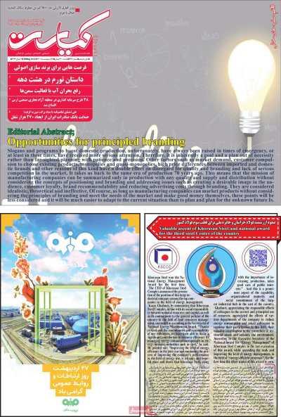 مجله کیاست - چهارشنبه, ۲۹ اردیبهشت ۱۴۰۰