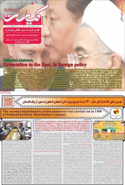 مجله کیاست - یکشنبه, ۰۲ خرداد ۱۴۰۰