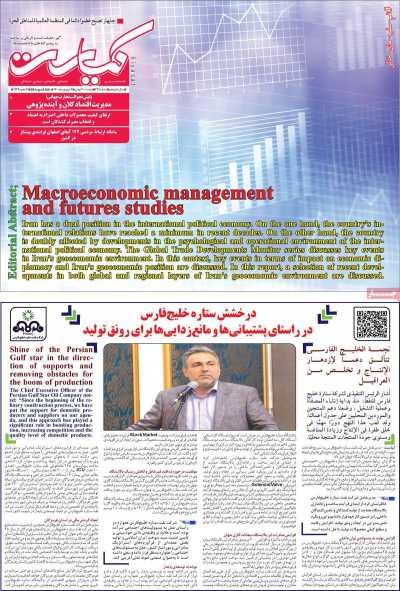 مجله کیاست - چهارشنبه, ۰۳ شهریور ۱۴۰۰