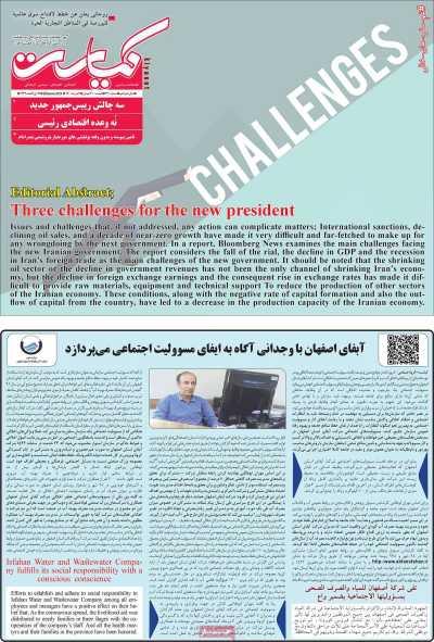 مجله کیاست - چهارشنبه, ۰۲ تیر ۱۴۰۰
