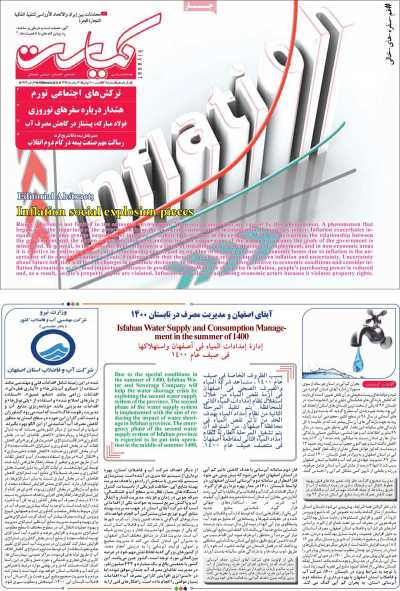 مجله کیاست - چهارشنبه, ۲۰ اسفند ۱۳۹۹