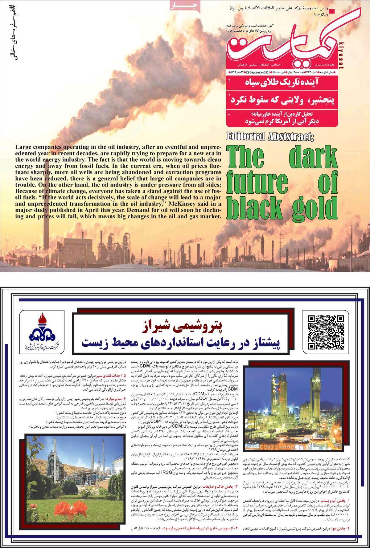 صفحه نخست مجله کیاست - چهارشنبه, ۰۷ مهر ۱۴۰۰