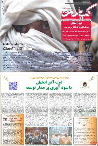 مجله کیاست - دوشنبه, ۲۸ تیر ۱۴۰۰