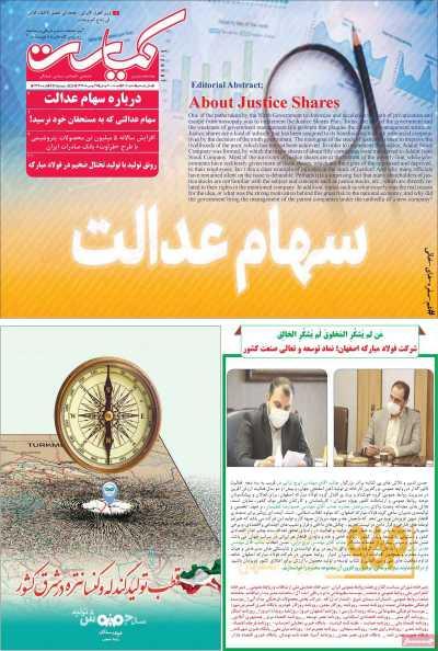 مجله کیاست - چهارشنبه, ۲۹ بهمن ۱۳۹۹