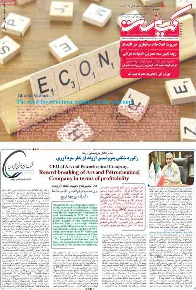 مجله کیاست - چهارشنبه, ۰۶ اسفند ۱۳۹۹