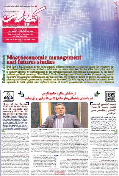 مجله کیاست - چهارشنبه, ۱۰ شهریور ۱۴۰۰