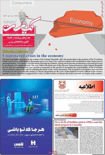 مجله کیاست - یکشنبه, ۳۰ خرداد ۱۴۰۰