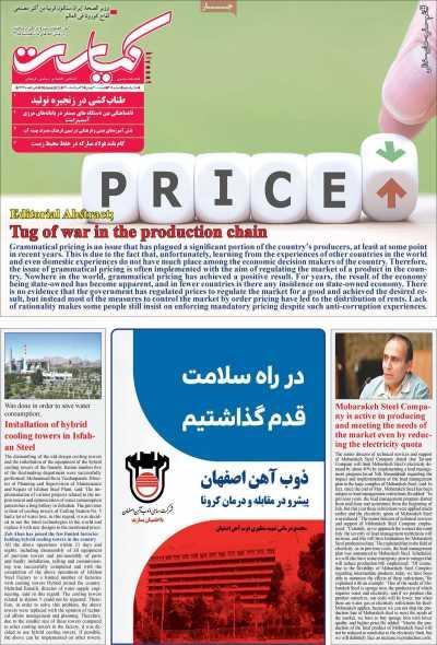 مجله کیاست - چهارشنبه, ۲۶ خرداد ۱۴۰۰