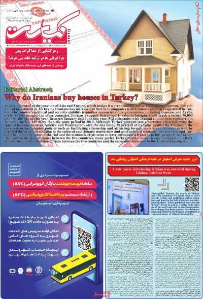 مجله کیاست - چهارشنبه, ۰۸ اردیبهشت ۱۴۰۰