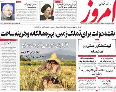 روزنامه امروز - یکشنبه, ۱۴ شهریور ۱۴۰۰