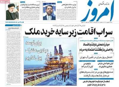 روزنامه امروز - شنبه, ۲۷ شهریور ۱۴۰۰