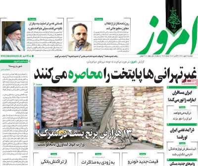 روزنامه امروز - دوشنبه, ۱۲ مهر ۱۴۰۰