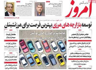 روزنامه امروز - دوشنبه, ۱۵ شهریور ۱۴۰۰