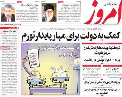 روزنامه امروز - سه شنبه, ۰۶ مهر ۱۴۰۰
