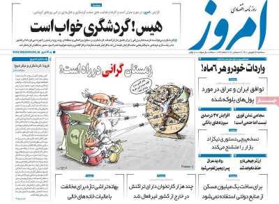 روزنامه امروز - سه شنبه, ۲۳ شهریور ۱۴۰۰