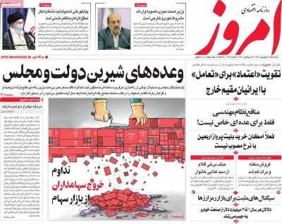 روزنامه امروز - یکشنبه, ۲۸ شهریور ۱۴۰۰