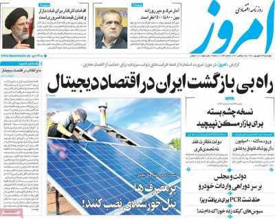 روزنامه امروز - چهارشنبه, ۲۴ شهریور ۱۴۰۰