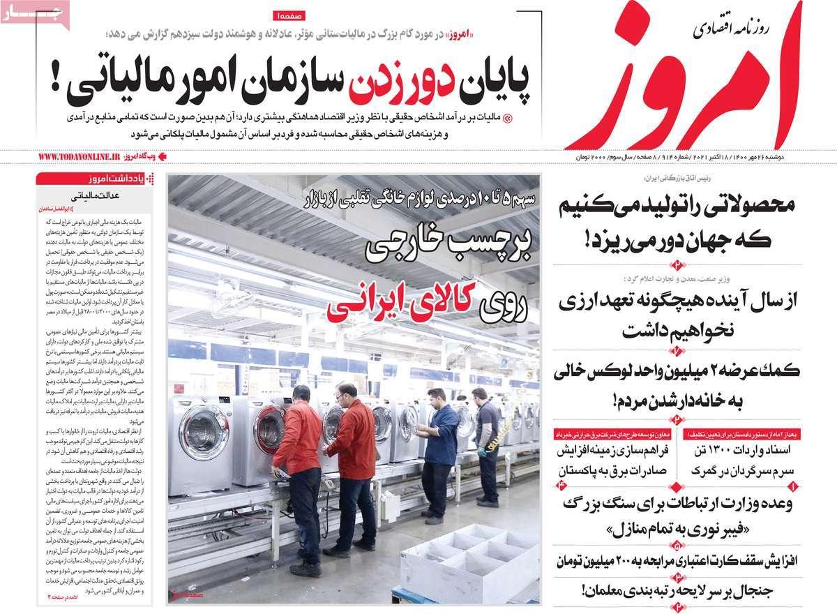 صفحه نخست روزنامه امروز - دوشنبه, ۲۶ مهر ۱۴۰۰