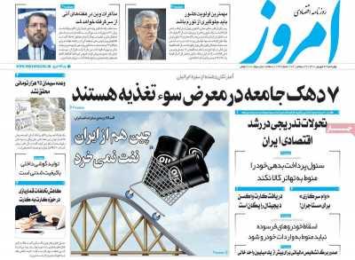 روزنامه امروز - چهارشنبه, ۳۱ شهریور ۱۴۰۰