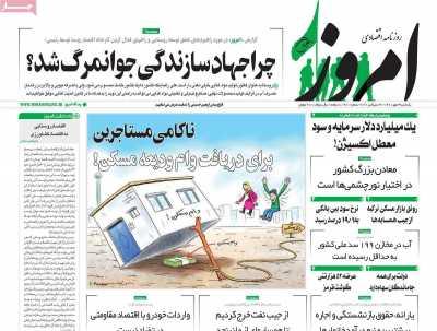 روزنامه امروز - یکشنبه, ۰۴ مهر ۱۴۰۰