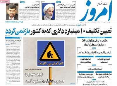 روزنامه امروز - چهارشنبه, ۲۱ مهر ۱۴۰۰