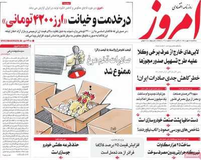 روزنامه امروز - سه شنبه, ۲۰ مهر ۱۴۰۰