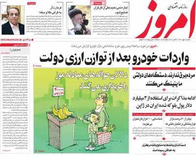 روزنامه امروز - شنبه, ۱۰ مهر ۱۴۰۰